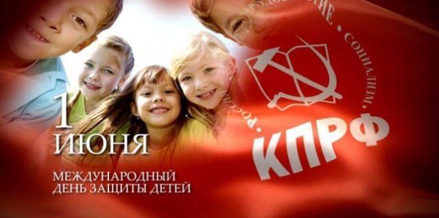 Подарок детям к Международному дню защиты детей   КПРФ